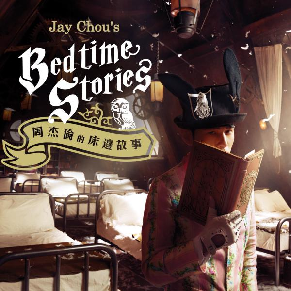 Jay Chou Bu Gai Bedtime Stories